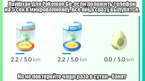 Лайфхак для Pokemon Go
