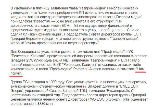 Когда редактор в отпуске «Коммерсантъ», Мат, Журналисты, Редакция