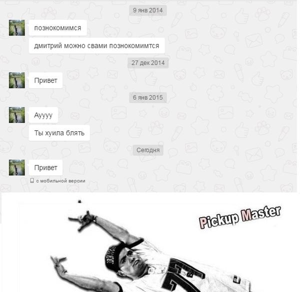 Пикап мастер Переписка, Одноклассники, Скриншот, Мат