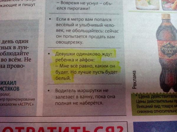 Немного утреннего расизма от Metro Metro, Расизм, Повар расист, Санкт-Петербург, Газета метро