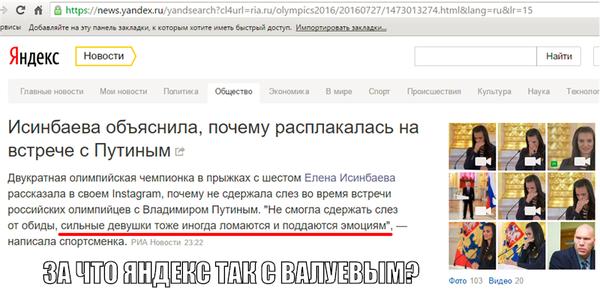 За что Яндекс так с Валуевым?