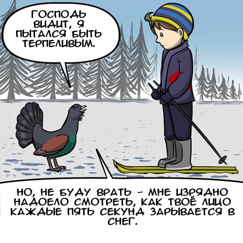 Учитель Гифка с предысторией, Лыжи, Kat Swenski, Глухарь, Гифка, Длиннопост