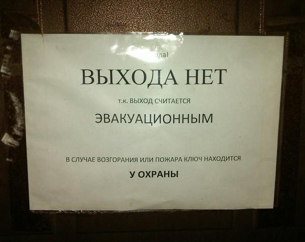 Пожарный выход на работе Табличка, Пожарный выход, Аварийный выход, Выхода нет