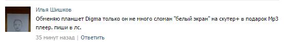 Эва как ВКонтакте, Комментарии, Скринмой, скриншот