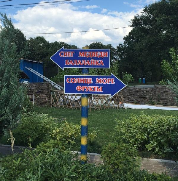 На выезде из Украины в Россию.