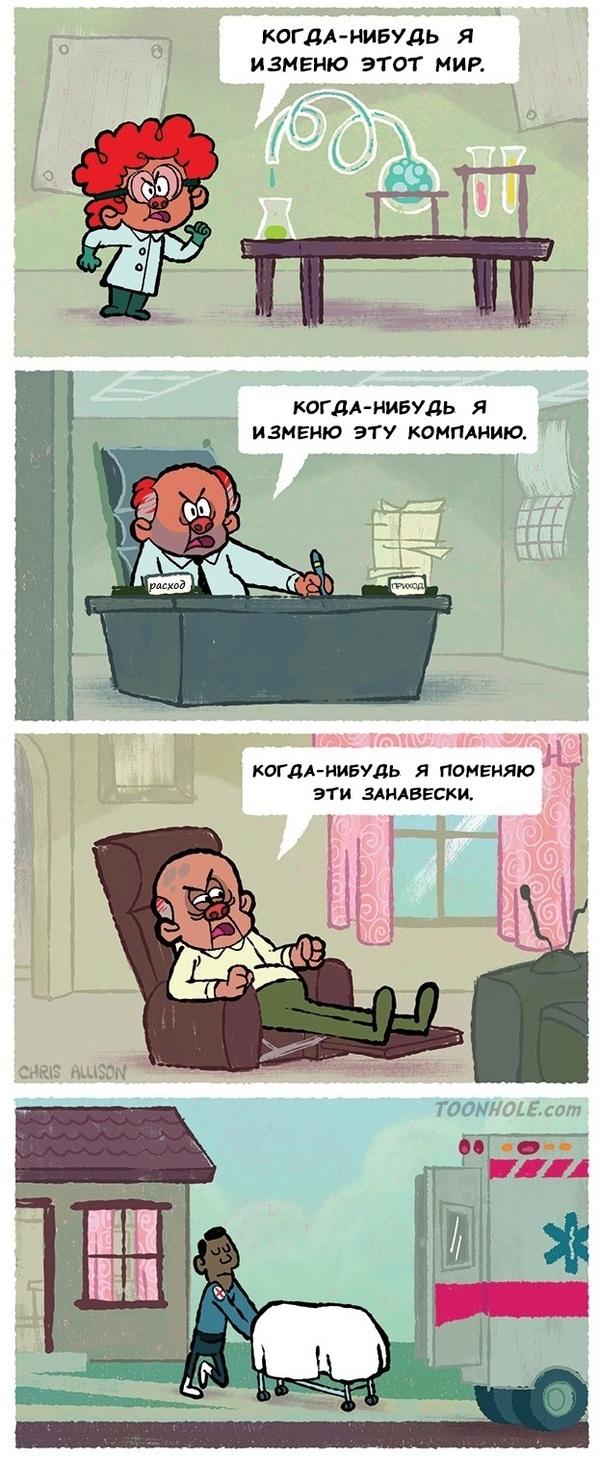 Когда-нибудь... Комиксы, Toonhole, Когда-Нибудь