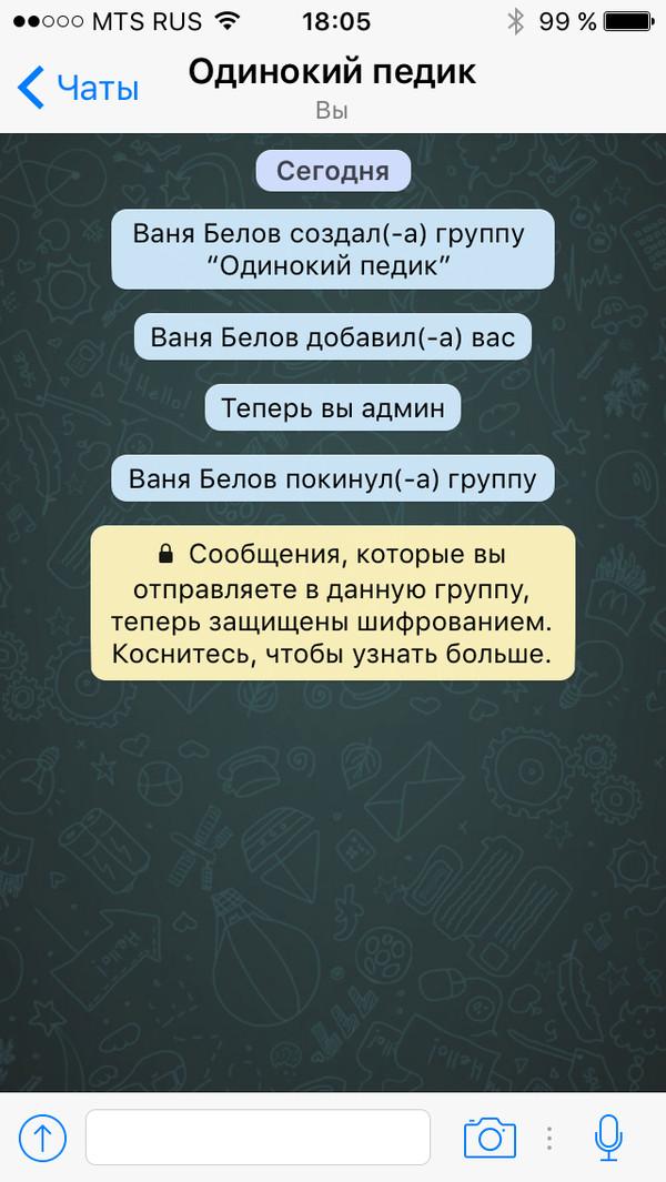 Война началась! Дружба, Whatsapp, Подъеб, Месть, Скриншот