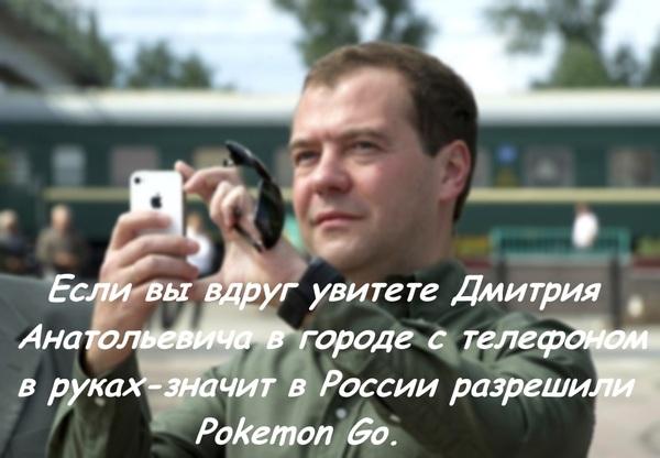 В ожидании Pokemon Go.