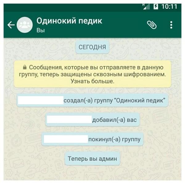 Возможности  Whats App. Приколи друга
