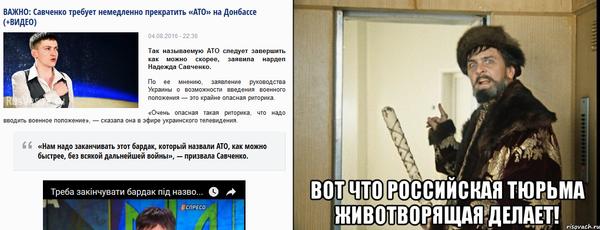 Савченко.