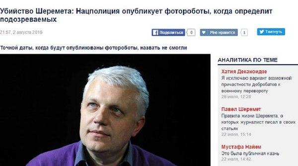 Новое слово в криминалистике. Украина, Политика, Шеремет