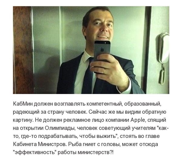 Россияне просят отправить Медведева в отставку Дмитрий, Медведев, держитесь, changeorg, отставка, Петиция, политика