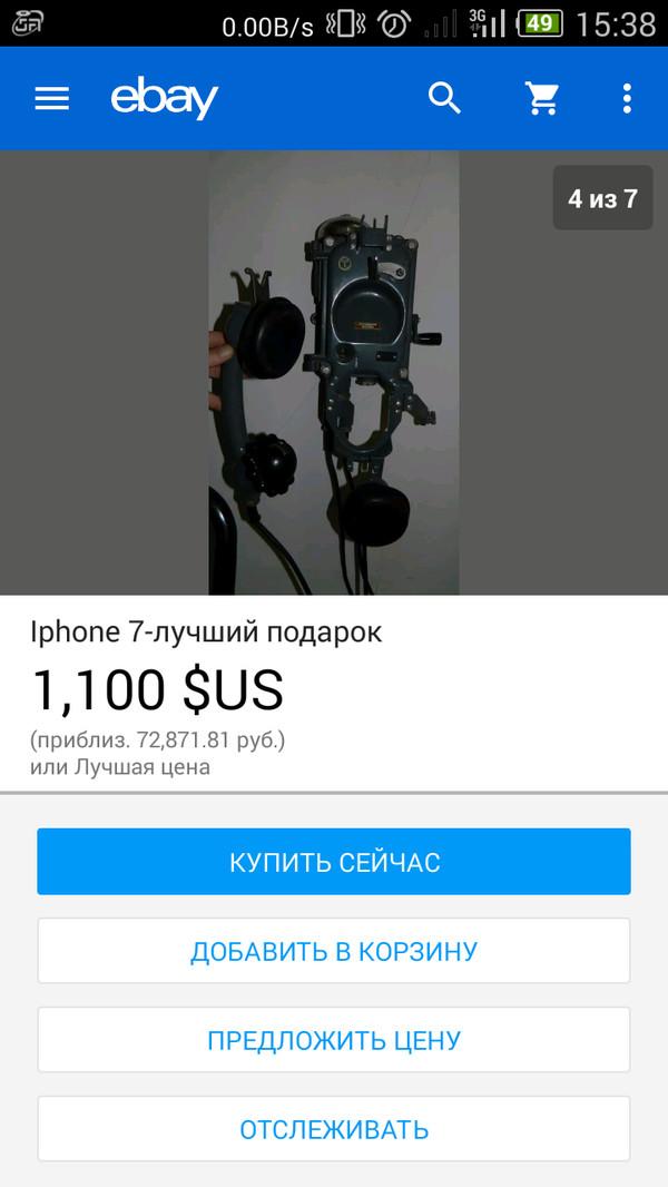 Уже в продаже Ebay, Iphone 7