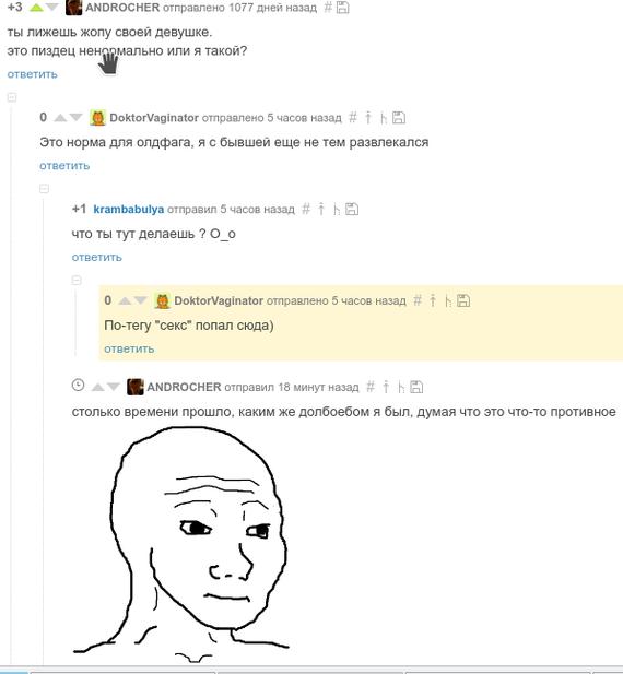 Как меняется мнение Скриншот, Комментарии на пикабу