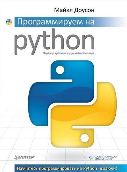 Для начинающих изучать программирование(Python) Python, Книги, Подбока, Программирование, Длиннопост