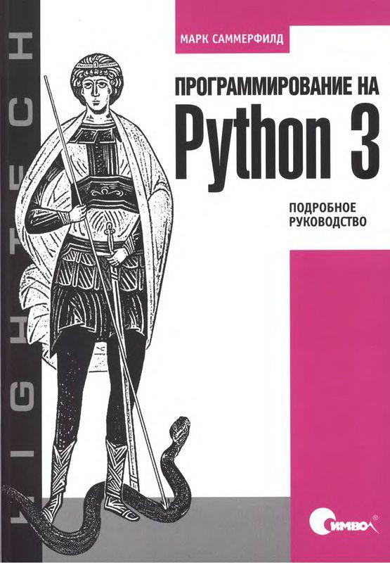 Программирование на python 3.подробное руководство pdf