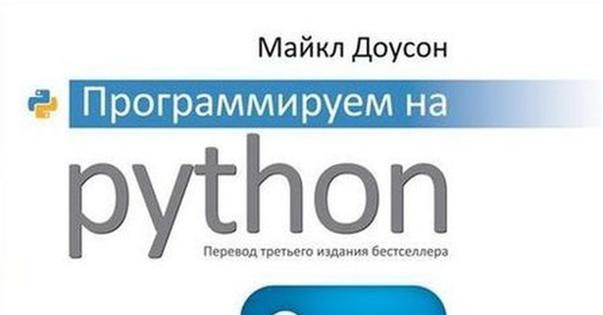 МАЙКЛ ДОУСОН ПРОГРАММИРУЕМ НА PYTHON 2014 PDF СКАЧАТЬ БЕСПЛАТНО