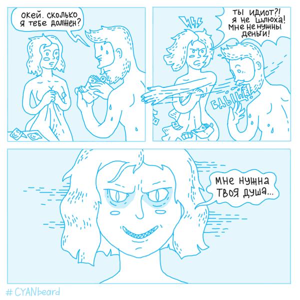 Женщины Циановаяборода, Cyanbeard, Моё, Комиксы, Женщина