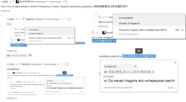 Переводчики Комментарии, Переводчик, Пикабу, Скриншот