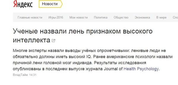 Предлагаю переименовать ЛЛ Новости, Не лень, А умный
