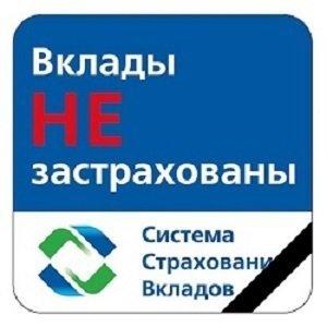 центрабанк Арксбанк Беспредел в банковской системе арксбанк Центральный банк хищение банк АСВ