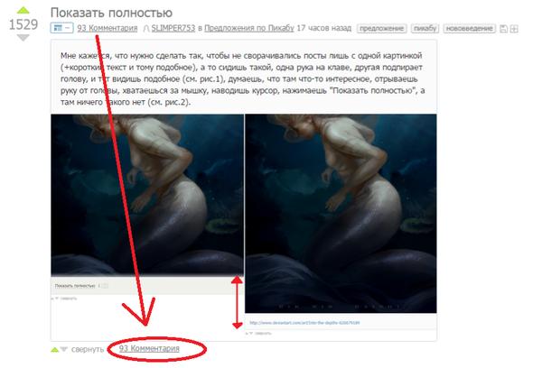 В полной версии перенести ссылку на комментарии вниз Предложение, Нововведение