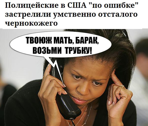 По ошибке... Обама, Политика, Юмор, Мишель обама, Прикол