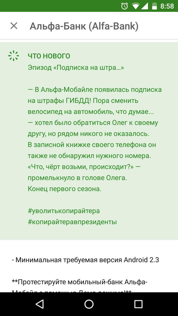 До**зделся АльфаБанк, Скриншот, Длиннопост