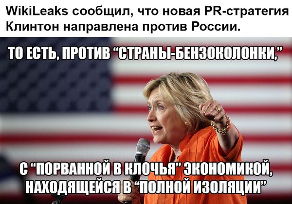 PR-стратегия Россия, США, Политика, Хиллари клинтон, Юмор