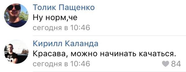 Когда ожидания не совпадают с реальностью моё, качок, критика, похвала, ВКонтакте