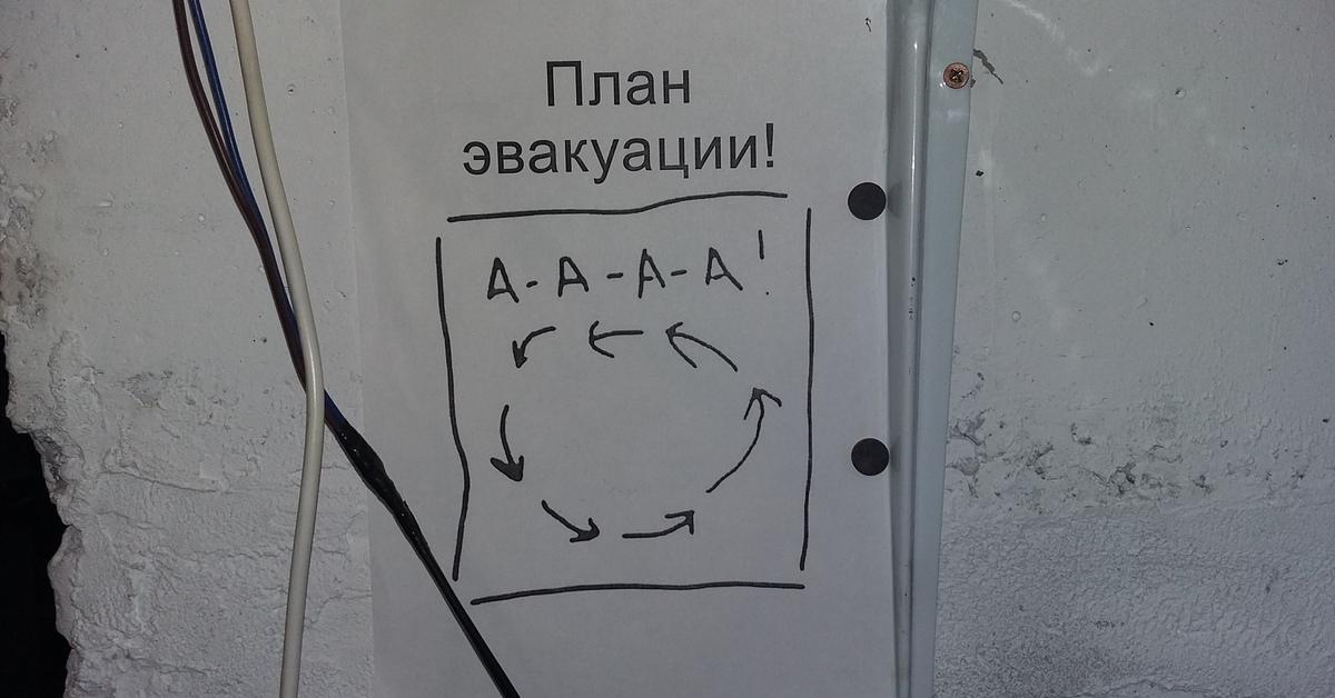 Ранняя эвакуация смешные картинки