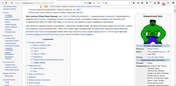 Новый дизайн Халка по версии википедии Халк, Википедия, Творчество, Рисунок