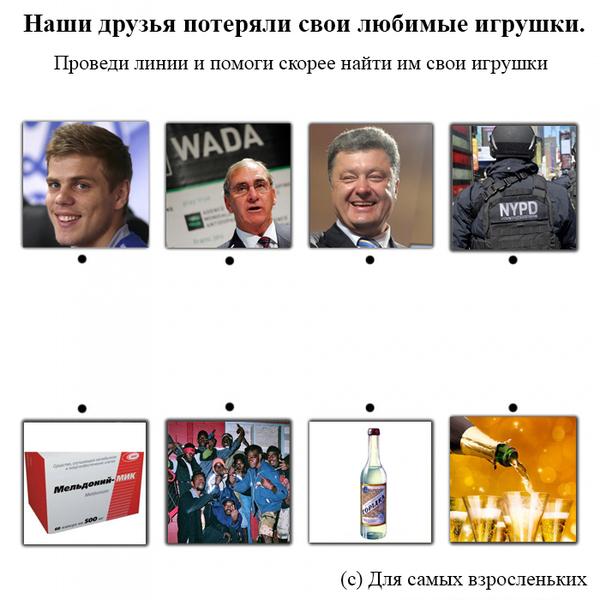 Наши друзья потеряли свои любимые игрушки. Юмор, Политика, Украина, Обама, WADA, Водка, Сборная России