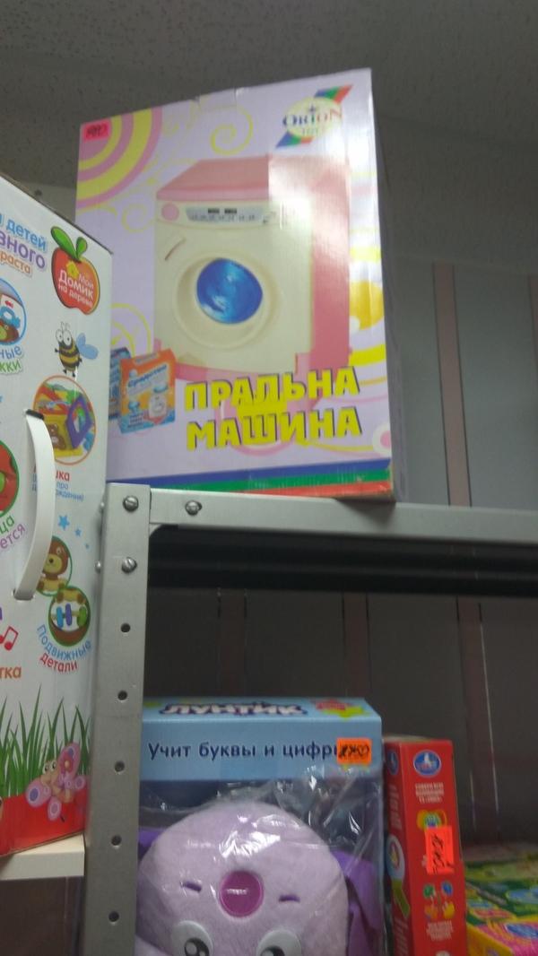 Игрушка для четких детишек