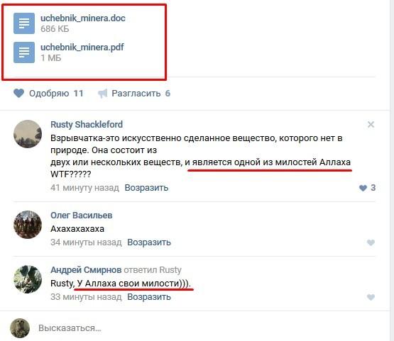 Аллах милостив ВКонтакте, Комментарии, религия, взырывчатка