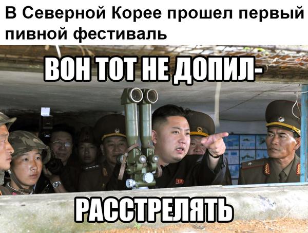 Пивной фестиваль Северная Корея, Политика, Юмор, Ким чен ын