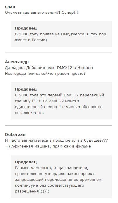 Есть у кого-нибудь 5 лямов?) Delorean, Dromru, Комментарии, Видео, Длиннопост, Нижний Новгород