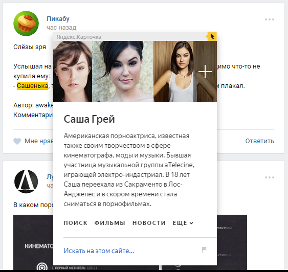 Яндекс саша грей фото 12137 фотография