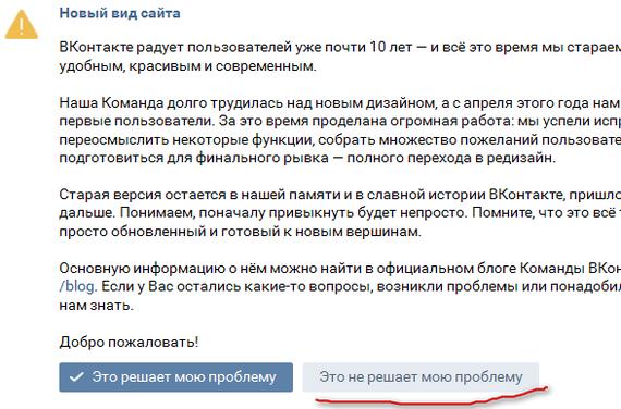 Голосуем против нового дизайна VK ВКонтакте, Дизайн