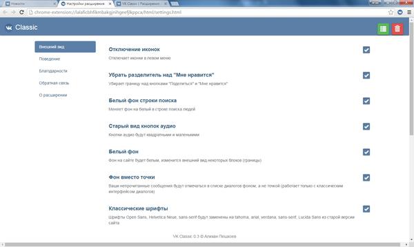 Расширение VK Classic ВКонтакте, Дизайн вк, Расширение, Длиннопост