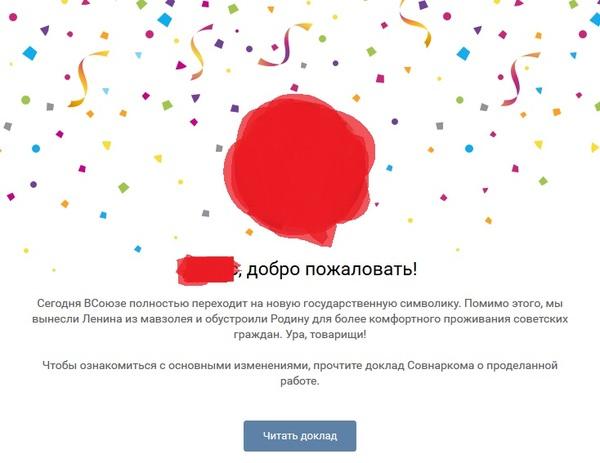 Они взялись за святое - Ленина из мавзолея... ВКонтакте, Ленин, Всоюзе