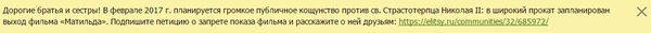 Хорошая реклама фильма от православной социальной сети православная социальная сеть, elitsy, матильда, Фильмы, Петиция
