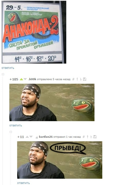 Когда слегка упоролся Комментарии, Скриншот, Постер, Упоротость