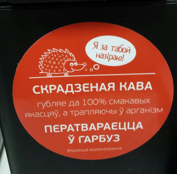 Дабы кофе но воровали Кофе, Воровство, Предупреждение, Заправка