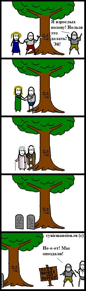 Древесное Cynicmansion, Комиксы, Дерево, Влюбленные