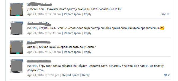 Беру свои слова обратно Русский язык, ВКонтакте, Эмигранты, Диалог