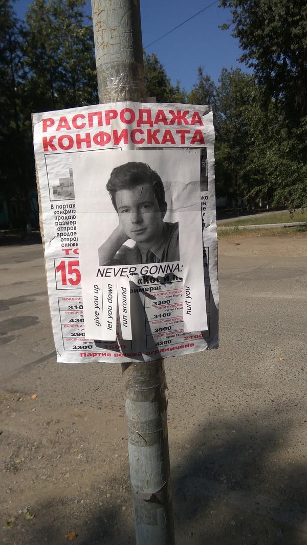 Rick Astley в твоём городе Rick Roll, Never Gonna Give You Up, Объявление, Краснокамск, Rick Astley