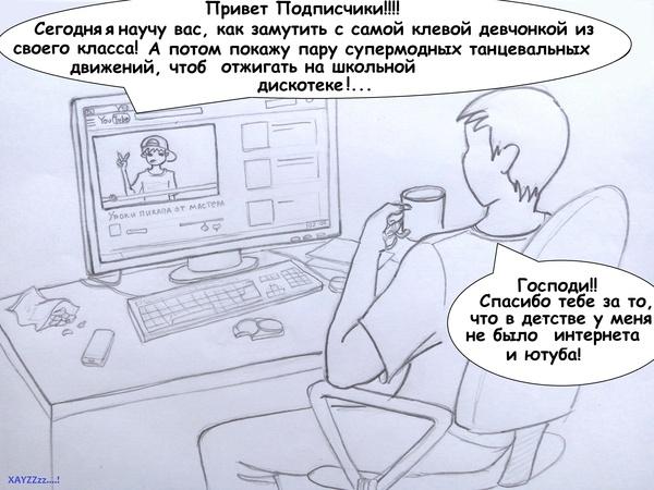 Поколение ютуберов
