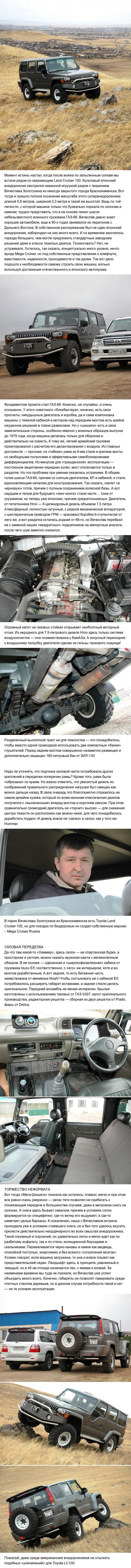 Шишига Легенда Степей Газ-66, Самоделки, Самодельный автомобиль, Длиннопост