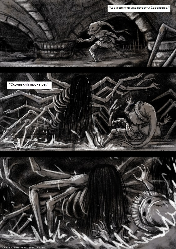 Услуга за услугу. Dark Souls 3, Серокрыс, Лоскутик, Комиксы, Длиннопост
